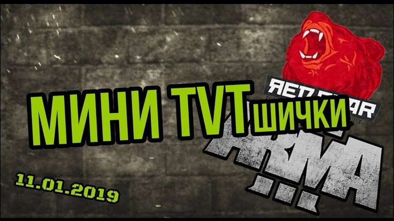 ARMA 3 | ГРУБО ПО МИНИ ТВТ. miniTvT от Red Bear. 11.01.2019