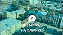 Центральный дворик и галерею откроют на фабрике в Балашихе в декабре 2018 года