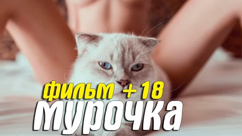 ФИЛЬМЫ ВК | ФИЛЬМЫ ВКОНТАКТЕ | ВК 2019 | Премьера 2018 голодная на лайки! [ МУРОЧКА ] Русские мелодрамы 2018 новинки HD