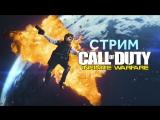 Стрим прохождения одиночной кампании Call of Duty: Infinite Warfare