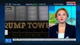 Новости на Россия 24 Жена и сын Трампа пока не намерены переезжать в Белый дом