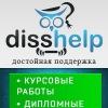 disshelp