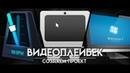 Муз советы 1 учимся создавать видеоплейбек с метрономом