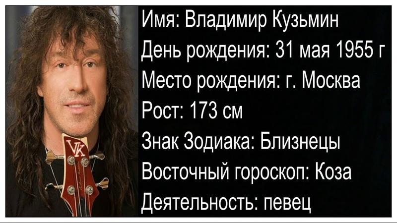 🎥 Певец 💕 Владимир Кузьмин 💕 Биография / Личная жизнь