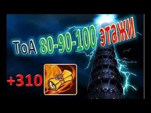 Summoners War Sky Arena Башня 100 normal изи!