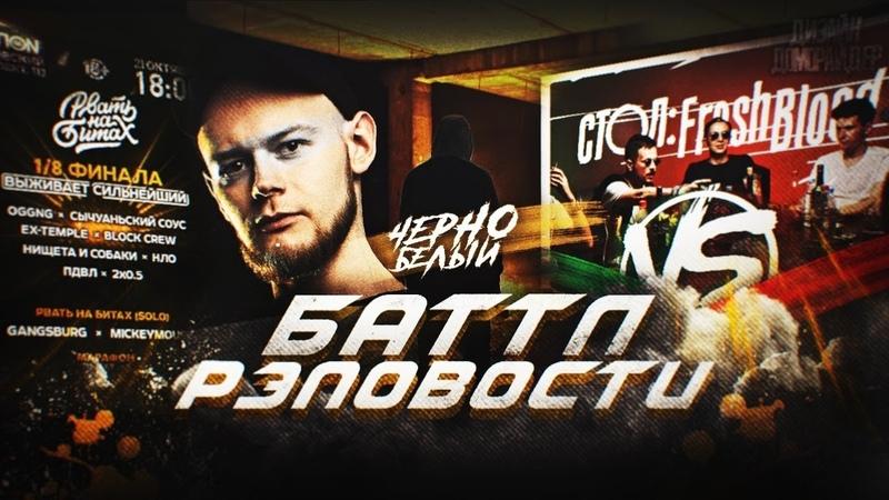 БЕСПОЛЕЗНЫЙ СТОЛ FB4 | REDO | ВОЗВРАЩЕНИЕ SLOVO: MOSCOW | РВАТЬНАБИТАХ | БАТТРЭПОВОСТИ 2