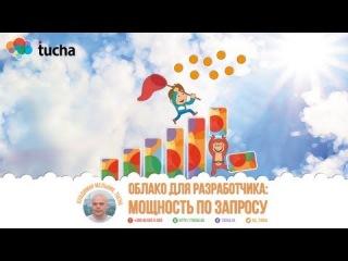 ������� ��� ������������: �������� �� �������, �������� �������, Tucha