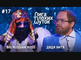 ЛИГА ПЛОХИХ ШУТОК #17: Big Russian Boss х Дядя Витя