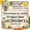 21.02 ОСТРОЛИСТ в АФРИКЕ 19.00