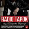 RADIO TAPOK в Рязани | 8 декабря 2018