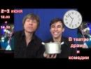 Чемодан-Дуэт КВАМ ролик-приветствие нашим зрителям из петропавловска-камчатского.