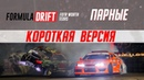 Парные заезды Формула Дрифт 🔥 Техас 2018 | КОРОТКАЯ ВЕРСИЯ на русском Cars Happy Imagine Drift Rds d1 Stilov Riverdale