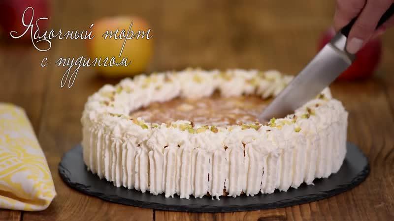 Яблочный торт с пудингом Больше рецептов в группе Десертомания