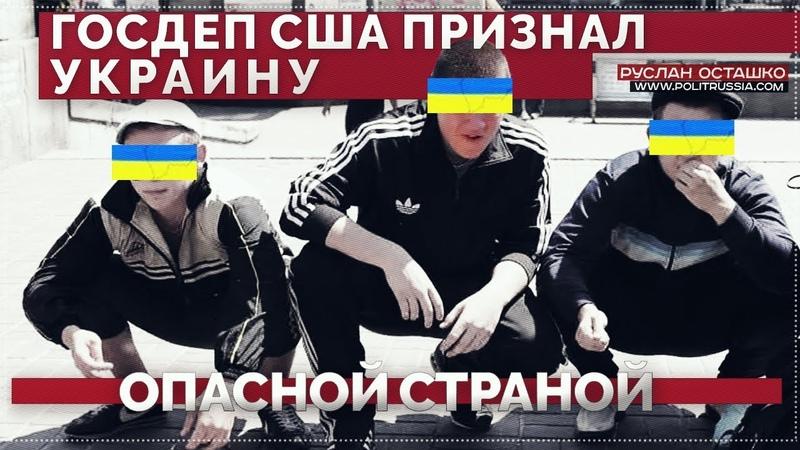 МИД Швеции и Госдеп США официально признали Украину опасной страной (Руслан Осташко)