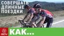 GCN по русски Как ездить на длинные дистанции