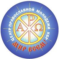 Центр Православной Молодежи КБР «Мир всем»