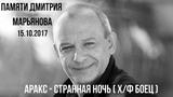 Памяти Дмитрия Марьянова