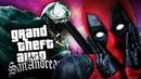 ДЭДПУЛ против ВЕНОМА в ГТА / Обзор мода GTA San Andreas: Deadpool vs Venom
