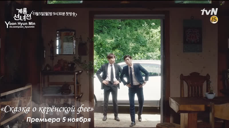 [Rus Sub Group on VK Yoon Hyun Min] Второе превью дорамы «Сказка о керёнской фееTale of Gyeryong Fairy» (Gyeryong Goddess).