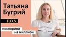 Татьяна Бугрий Прогноз на миллион Розыгрыш в конце видео