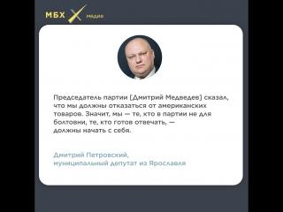 «Единая Россия» мстит США