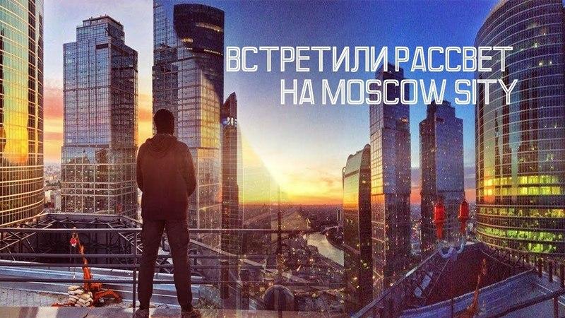ВСТРЕЧА РАССВЕТА НА MOSCOW SITY КРАСИВЫЙ РАССВЕТ IQ КВАРТАЛ