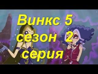 Винкс 5 сезон  2 серия   Смотреть Онлайн на русском Все Серии подряд