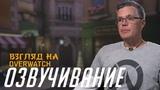 Париж Озвучивая Overwatch