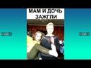 МАМА И ДОЧЬ ЗАЖГЛИ Самые Лучшие ПРИКОЛЫ И DUBSMASH танцы КАЗАХСТАН РОССИЯ 237