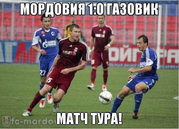 немного о футболе и о спорте в Мордовии (продолжение 2) - Страница 11 0A9yW-zRoNY
