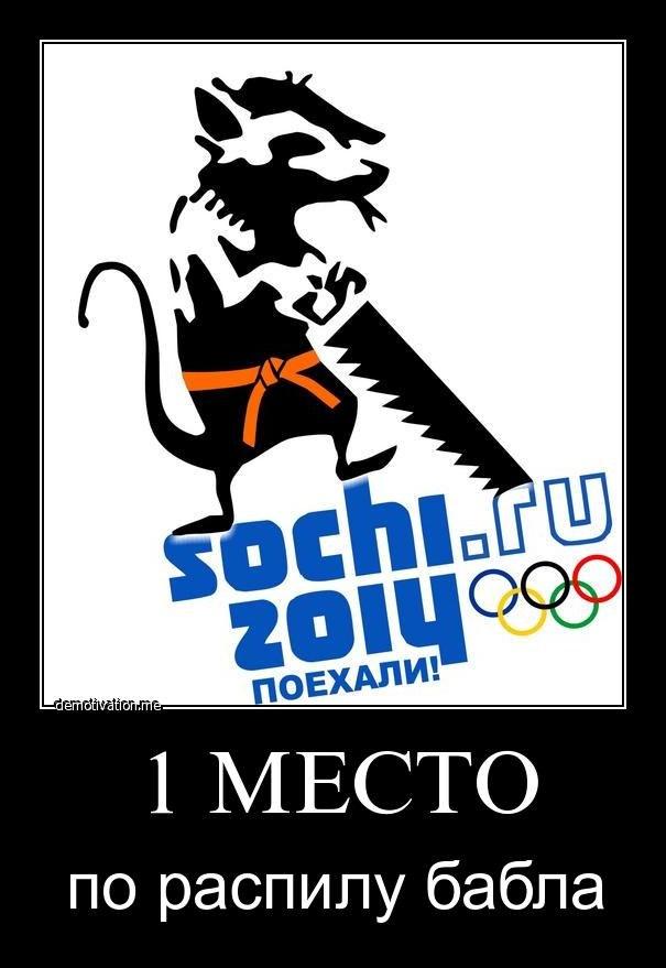 Олимпиаду-2014 в Сочи перепроверят на допинг - Цензор.НЕТ 1015