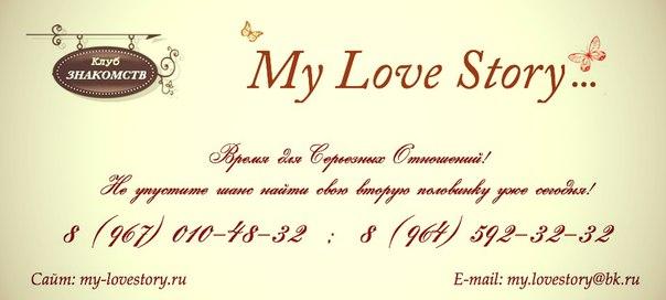 сеть знакомств my love