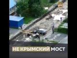 не крымский мост