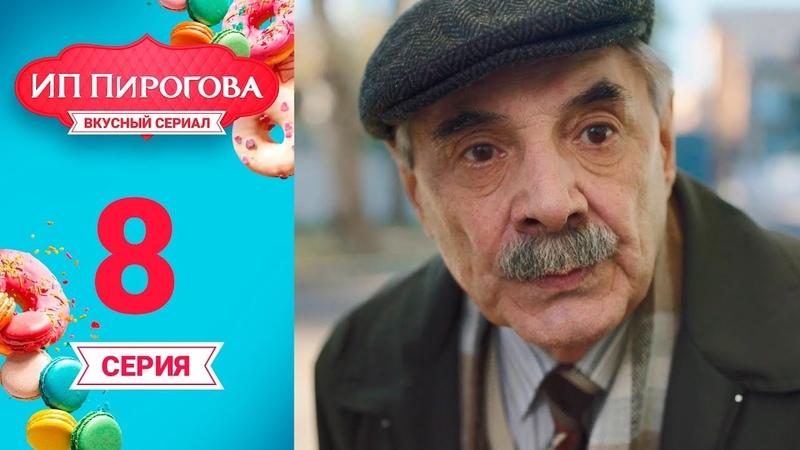 Сериал ИП Пирогова 1 сезон 8 серия