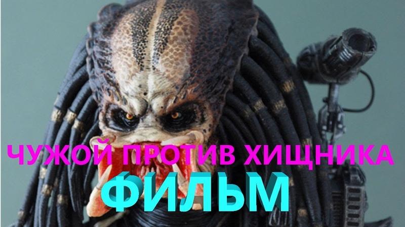 ЧУЖОЙ ПРОТИВ ХИЩНИКА ПОЛНЫЙ ФИЛЬМ HD ИГРОФИЛЬМ