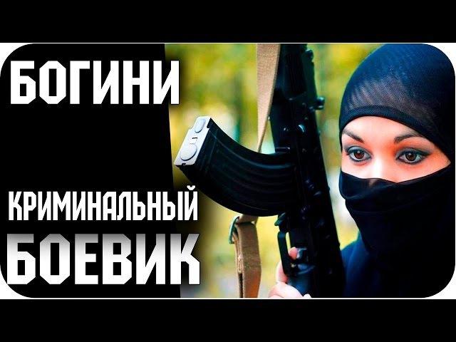 РУССКИЙ БОЕВИК 2017 БОГИНИ Русские Криминальные Фильмы 2017