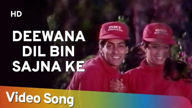 Deewana Dil Bin Sajna Ke Manena | Patthar Ke Phool (1991) | Salman Khan | Raveena Tandon