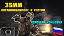 Полное прохождение 35MM - ХОРОШАЯ КОНЦОВКА!