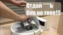 НЕПРИЛИЧНАЯ Озвучка пылесоса Xiaomi Mi Robot Vacuum 18