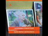 Детали убийства журналистов в ЦАР | АКУЛА