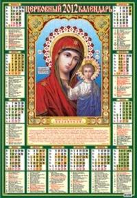 Религиозные праздники сегодня