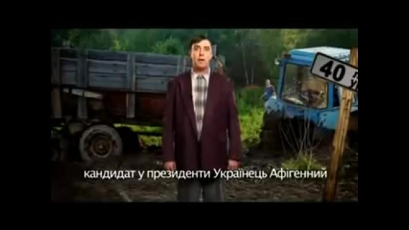Петя Бампер кандидат в президенты (БЕЗ ЦЕНЗУРЫ!).flv