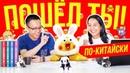 Китайский мат и сленг 2/4 🤬 УЧУ КИТАЙСКИЙ ЯЗЫК ✌ Школа Динары Мин ✌