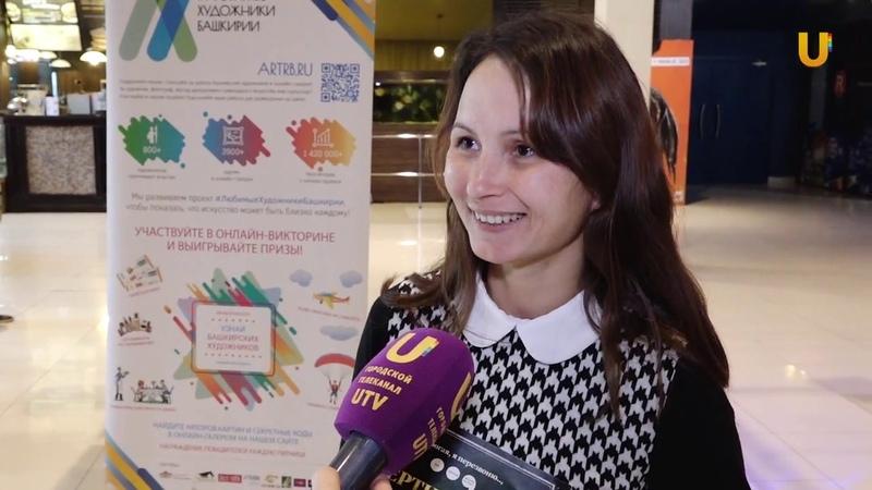 UTV. Проект Любимые художники Башкирии раздает призы знатокам искусства