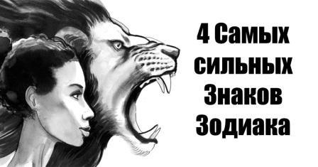 4 Самых сильных знаков зодиака - рейтинг от Тайной Жизни
