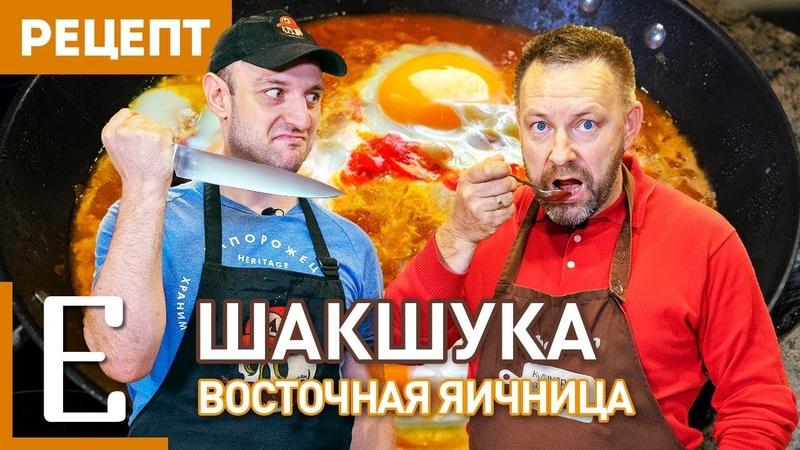 Шакшука — Яичница в томатном соусе — рецепт Едим ТВ