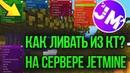 Чит на JETMINE Как ливать из кт пвп minecraft 1 11 2 hack