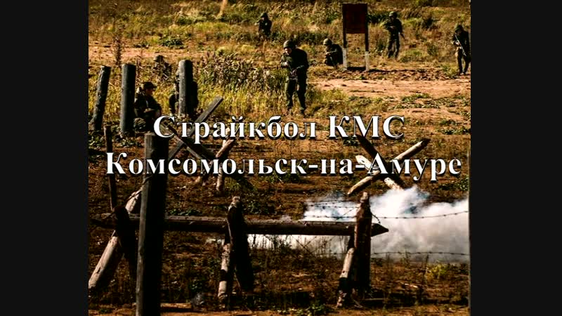 Страйкбол Комсомольск-на-Амуре Анонс игры Поле битвы