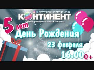 День Рождения в ТРК