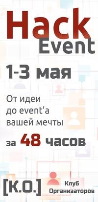 Hack-Event - от идеи до мероприятия за 48 часов